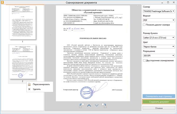 Как сделать отсканированный документ в формате pdf