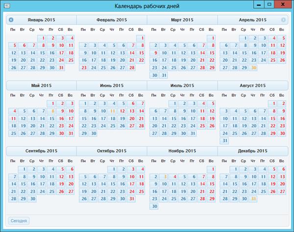 Смена дней календаря