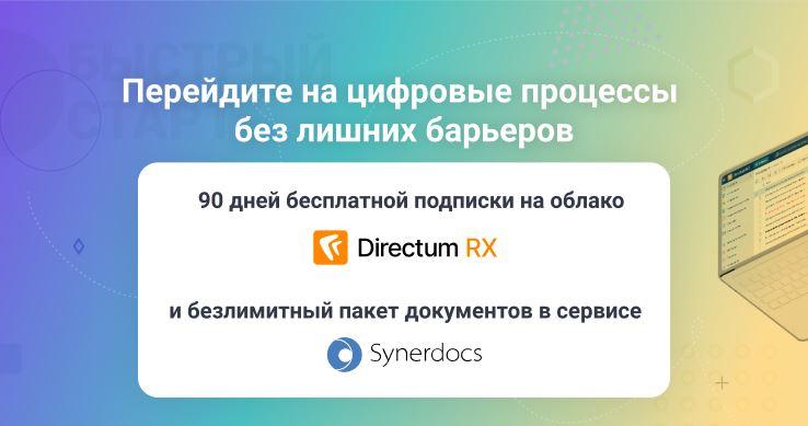 Акция быстрый старт Directum + Synerocs бесплатно на 90 дней