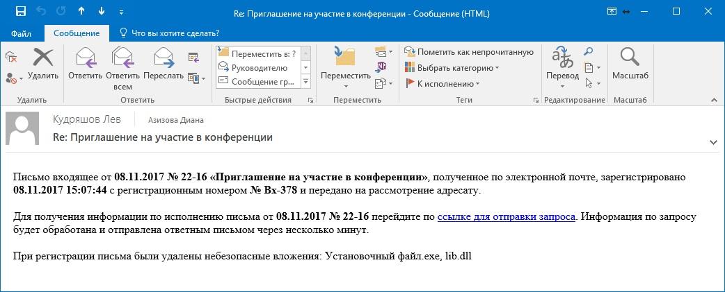 Электронное письмо с уведомлением о регистрации документа
